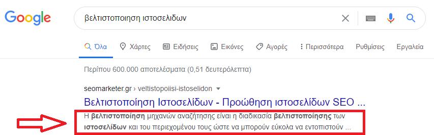 παραδειγμα περιγραφης meta tag meta στη google